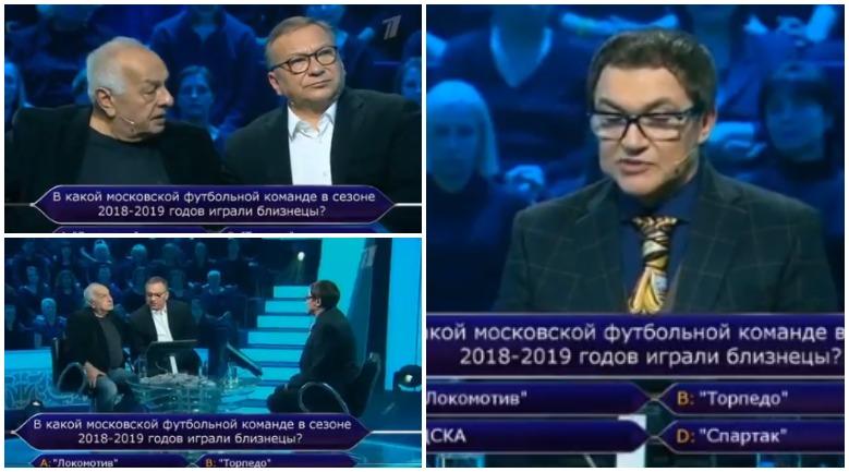 """Вопрос о братьях Миранчук оказался слишком сложным для участников """"Кто хочет стать миллионером?"""""""