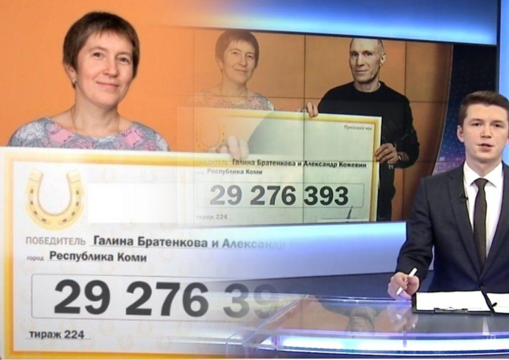 Учительница из Коми выиграла в лотерею 29 миллионов рублей