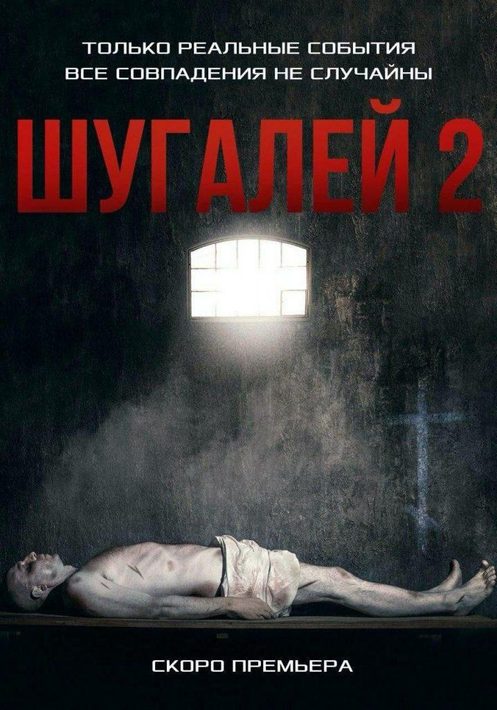 Видеоблогер Глазков рассказал о предстоящей премьере блокбастера «Шугалей-2»
