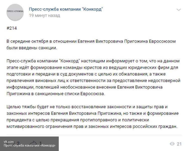 Юристы Пригожина будут добиваться прекращения политического давления на россиян
