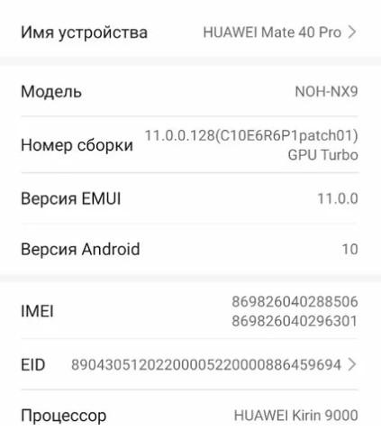 В Huawei опровергли наличие ошибок при установке приложений Google