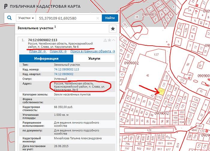 Как найти по кадастровому номеру земельный участок