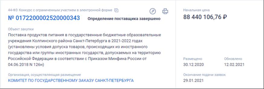 Дошкольное питание в Петербурге страдает из-за некачественной продукции