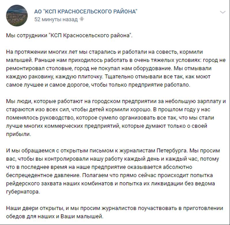 «КСП Красносельский» заявил о готовности работать под постоянным контролем СМИ Петербурга