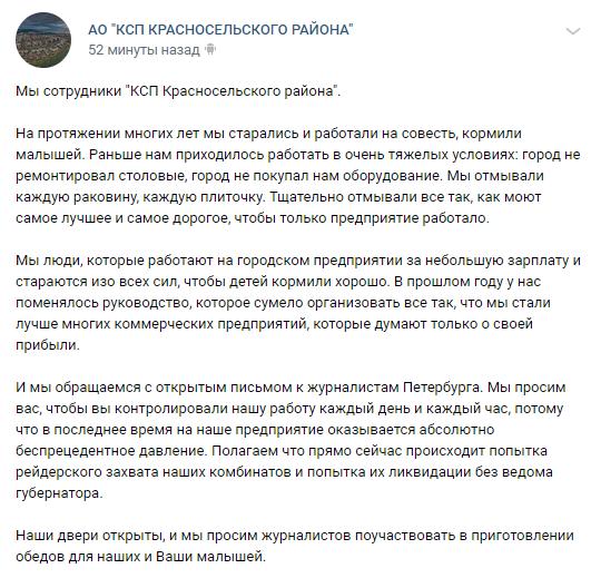 На «КСП Красносельский» обратились к СМИ с предложением контролировать работу пищевых цехов