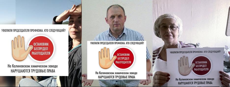 Профсоюзы Свердловской области требуют снять с работы директора АО «Калиновский химический завод»